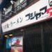 フジヤマ55 大須本店